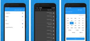 تحميل برنامج مدير الملفات للهاتف المحمول