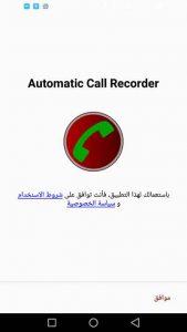 تحميل برنامج مسجل المكالمات