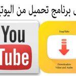 أسرع برنامج لتحميل الفيديو من اليوتيوب مباشر للأندرويد