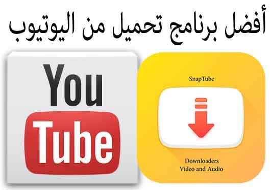 افضل برنامج تحميل من اليوتيوب للاندرويد اسرع برنامج تحميل من Youtube برامج اندرويد