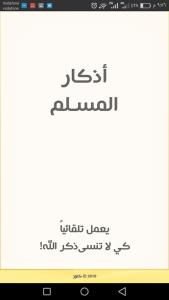 برنامج أذكار المسلم