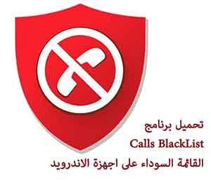 برنامج Calls BlackList لهواتف سامسونج حظر المكالمات Samsung