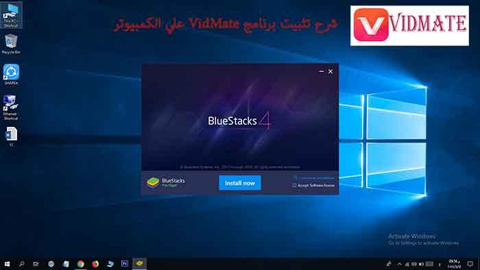 كيفية تنزيل VidMate App وتثبيته للكمبيوتر لنظام Windows