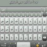 تحميل لوحة مفاتيح عربي انجليزي مجانا كيبورد عربي انجليزي للاندرويد والايفون