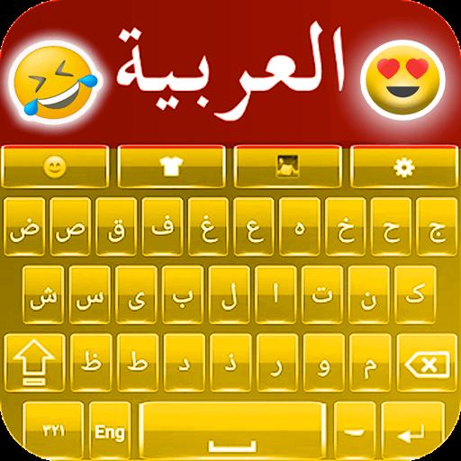 تحميل لوحة مفاتيح عربي انجليزي
