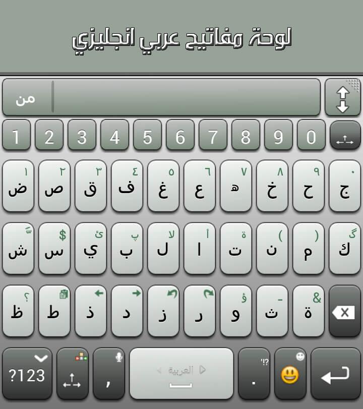 لوحة مفاتيح عربي انجليزي