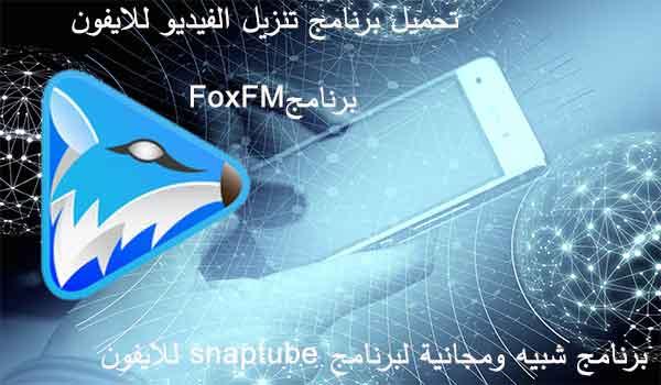 برنامج شبيه ومجانية لبرنامج snaptube للايفون