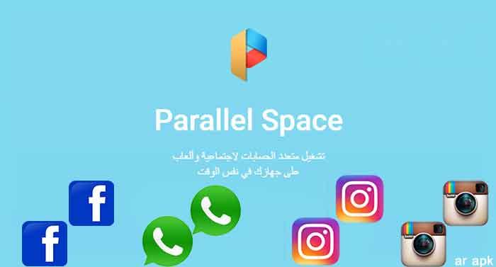 برنامج Parallel Space