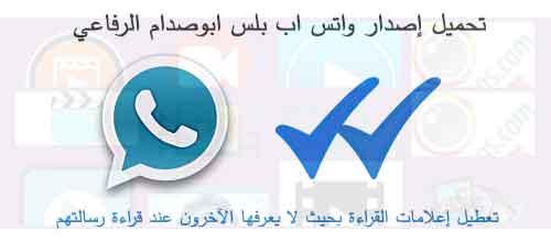 تحميل أخر إصدار واتس اب بلس ابوصدام الرفاعي