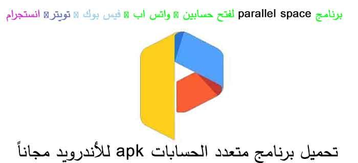 تحميل برنامج متعدد الحسابات apk للأندرويد مجاناً
