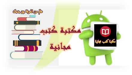 تحميل برنامج مكتبة الكتب المجانية