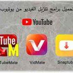 حل مشكلة التحميل من اليوتيوب تحميل فيديو من اليوتيوب مجانا