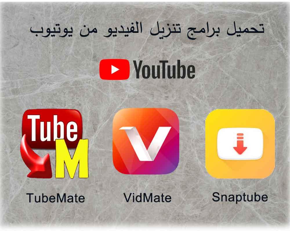 تحميل برنامج التحميل من اليوتيوب للكمبيوتر عربي