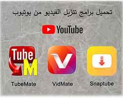 حل مشكلة التحميل من اليوتيوب تحميل فيديو من اليوتيوب مجانا برامج اندرويد