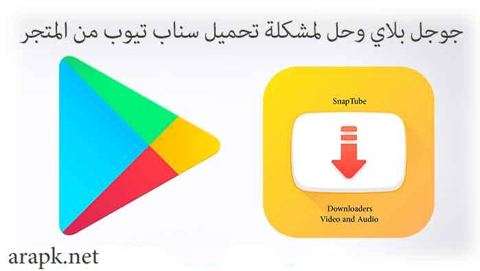 تحميل برنامج SnapTube من متجر جوجل بلاي