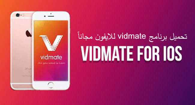 Download VidMate for iPhone