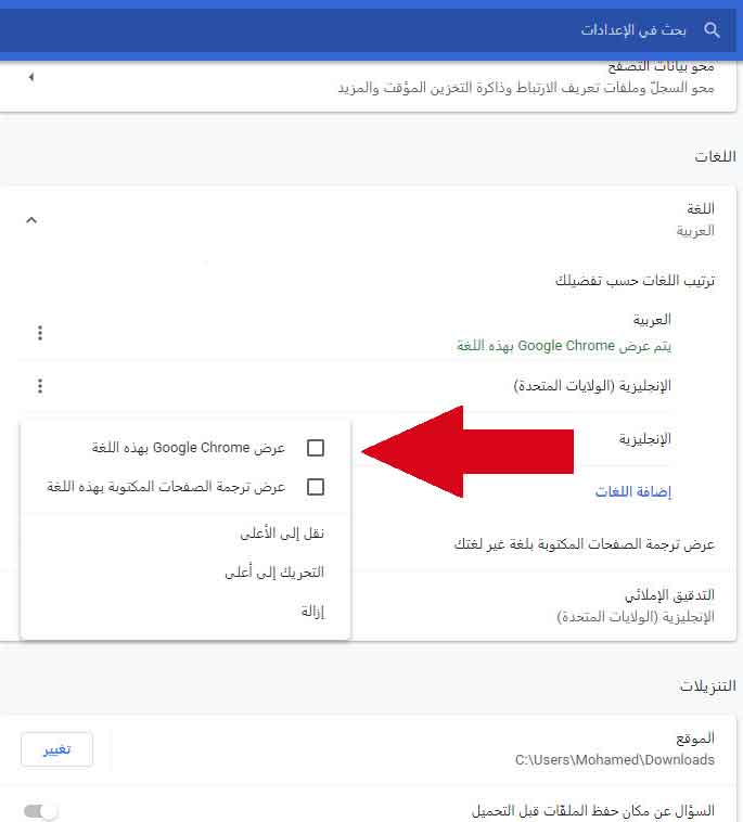 تغيير اتجاه جوجل كروم