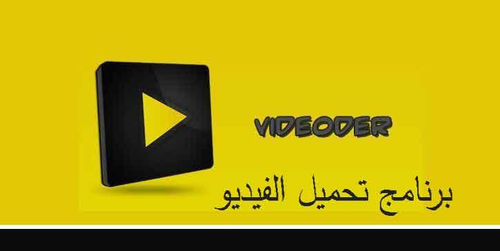videoder download