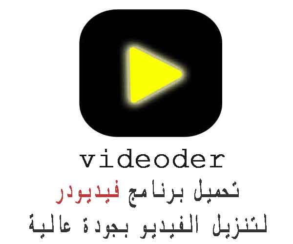 برامج تنزيل الفيديو بجودة عالية