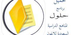 تحميل برنامج حلول المناهج الدراسية السعودية للايفون
