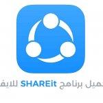تحميل shareit للايفون برنامج شير للايفون برابط مباشر بدون جلبريك