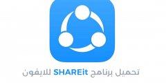 تحميل برنامج شير ات shareit للايفون مجانا ابل ستور