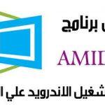 تحميل برنامج اماديوس AMIDuOS محاكي اندرويد للكمبيوتر