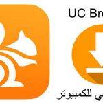 تحميل متصفح يوسي عربي للكمبيوتر مجاناً UC الاصلي برابط مباشر