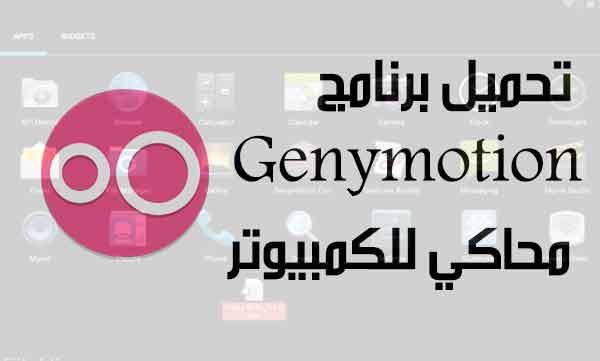 محاكي Genymotion  للكمبيوتر