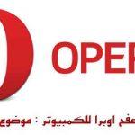 تحميل متصفح اوبرا عربي 2020 للكمبيوتر تنزيل برابط مباشر opera vpn للكمبيوتر