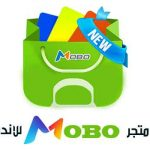 تحميل برنامج موبو ماركت MoboMarket احدث اصدار