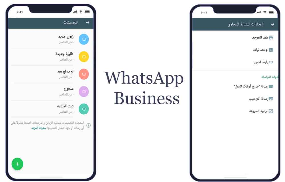 download whatsapp business desktop