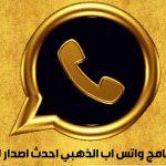 تنزيل واتس اب الذهبي اخر اصدار برابط مباشر تحميل الواتس الذهبي 2020 للاندرويد