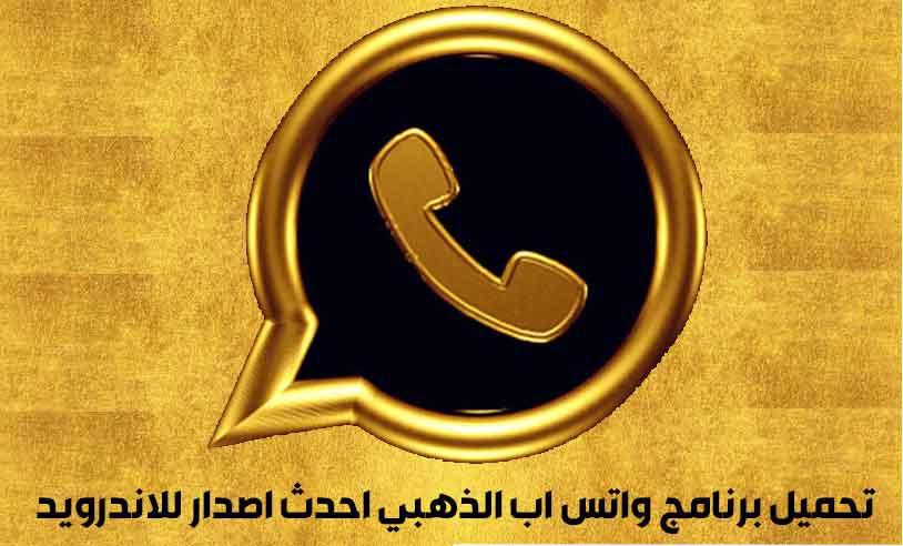 Whatsapp Plus Gold apk