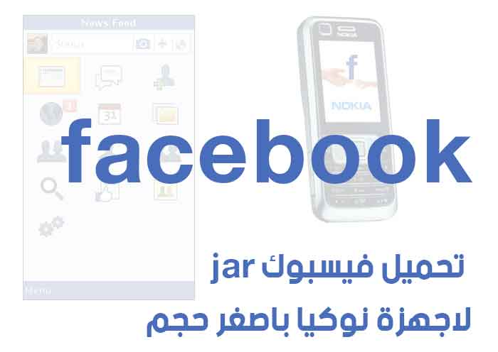 Download facebook jar