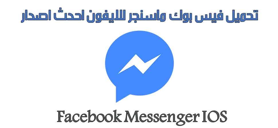 تحميل فيس بوك ماسنجر للايفون