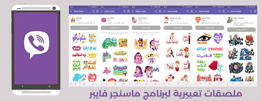 Viber ios for iphone