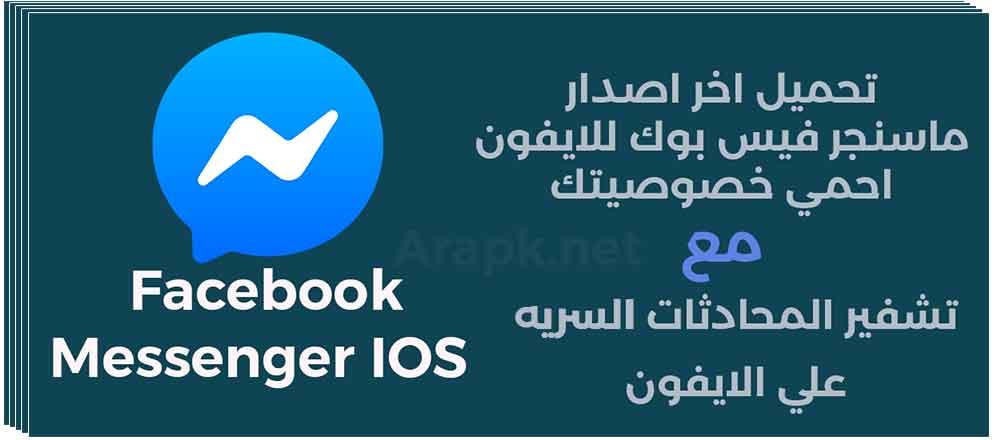download messenger ios iphone