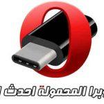 تحميل متصفح اوبرا نسخة محمولة عربي مجاناً احدث اصدار للكمبيوتر