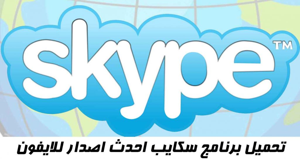 download Skype for iPhon