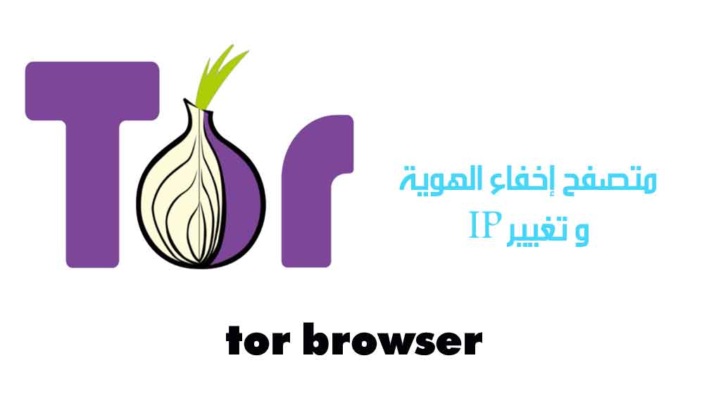 Download Tor browser for free