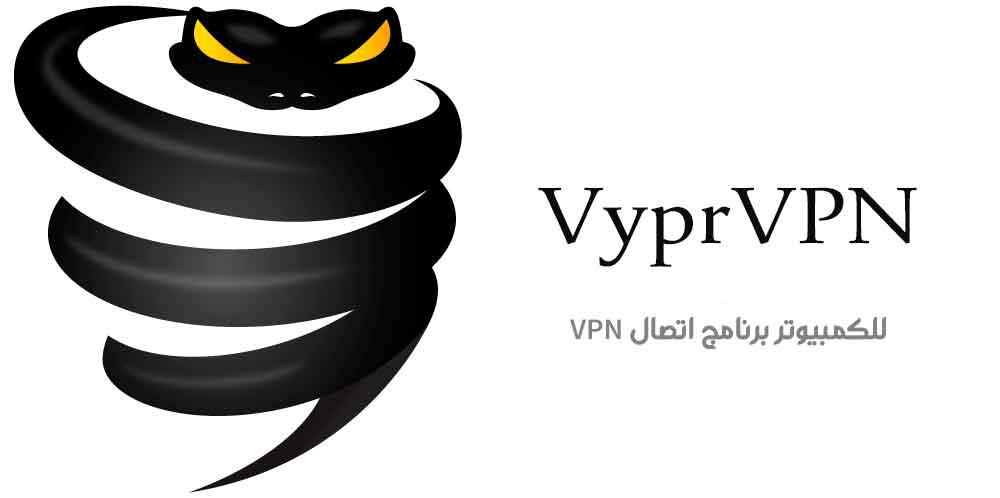 VPN برنامج VyprVPN للكمبيوتر