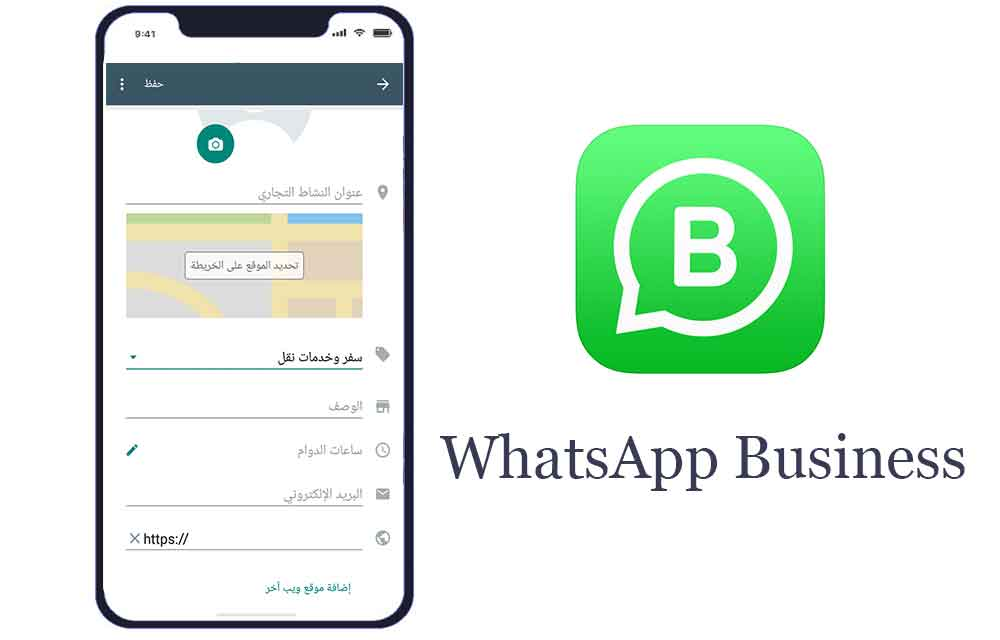download whatsapp business 2019