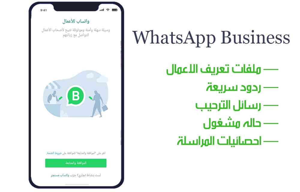 download whatsapp business latest version
