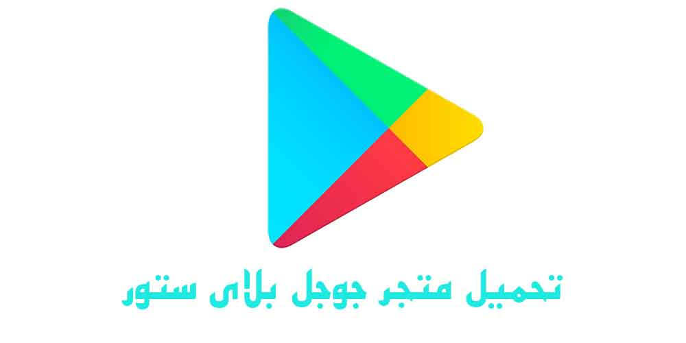 download-play-store-market