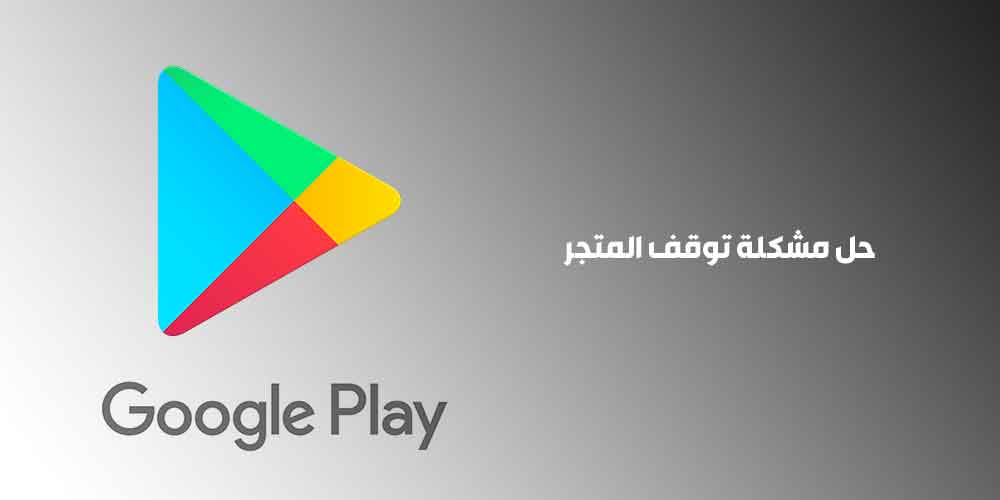 google Play Store 2019