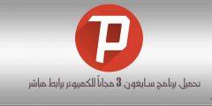psiphon3 pc تحميل برنامج سايفون 3 مجاناً للكمبيوتر برابط مباشر