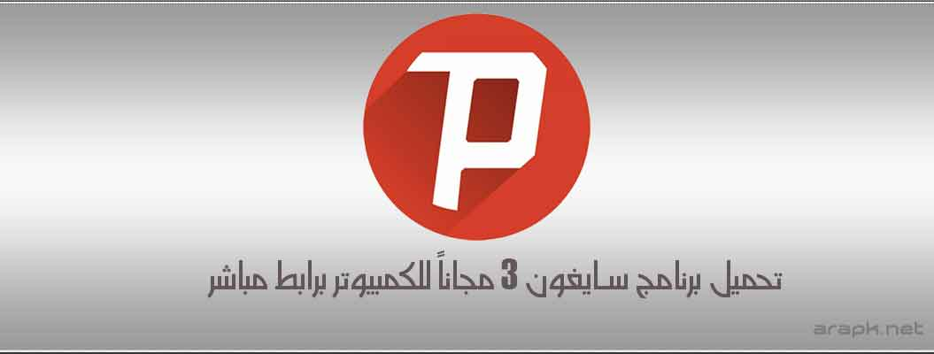 download-psiphon3 -for-pc