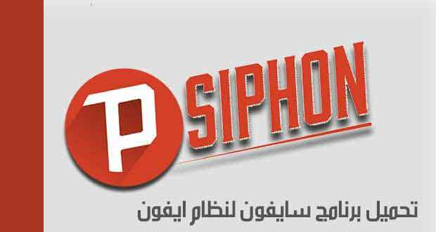 download psiphon iso ar
