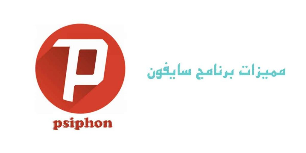 download-psiphon-for-pc